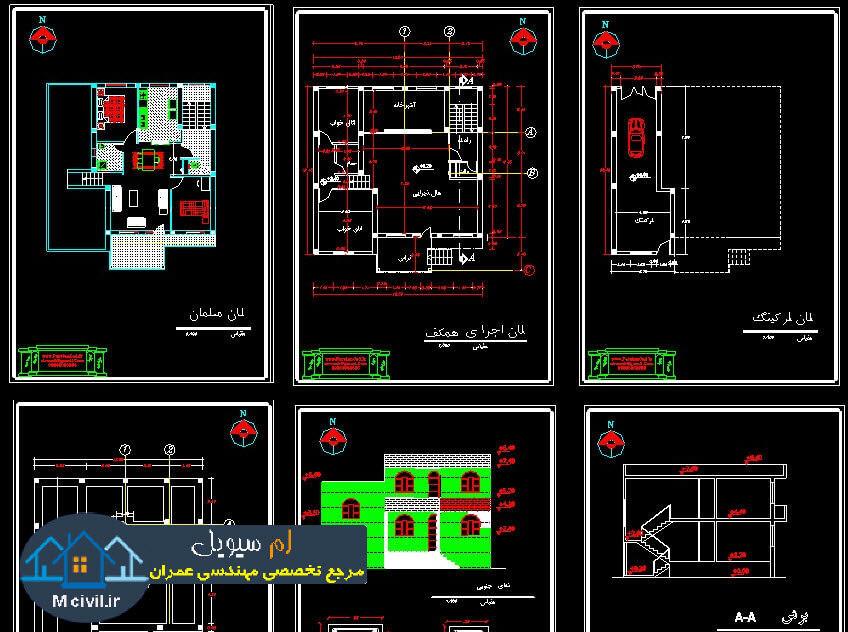 مجموعه نقشه های ساختمان مسکونی