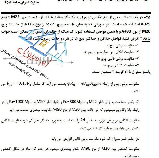 دانلود حل تشریحی آزمون نظارت عمران و معماری اسفند 95