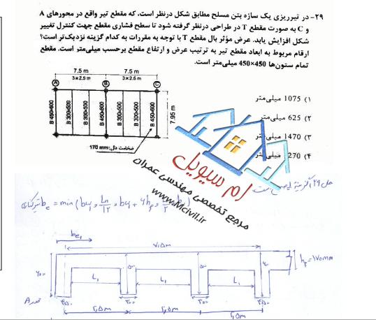 دانلود حل تشریحی آزمون محاسبات اسفند ۹۵