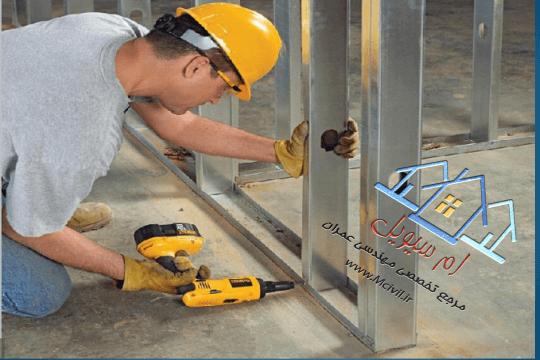 سیستم قاب سبک فولادی