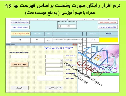 نرم افزار صورت وضعیت و محاسبه تعدیل بر اساس فهرست بها 96