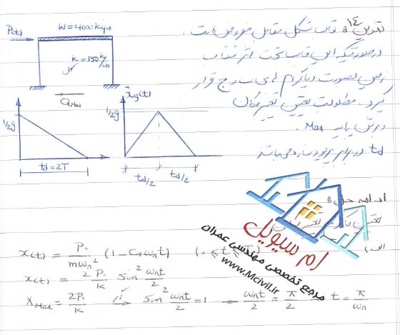 جزوه مهندسی زلزله دکتر تهرانی زاده