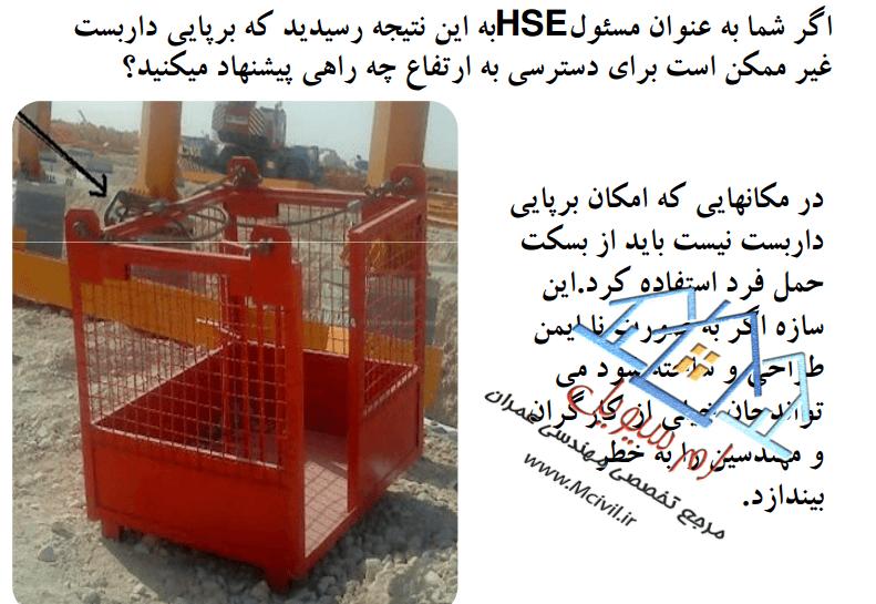 دانلود جزوه HSE در پروژه های عمرانی