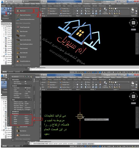 دانلود جزوه آموزش کاربردی AutoCad Civil 3D 2016