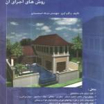 Structure-Architecture-Details406x550