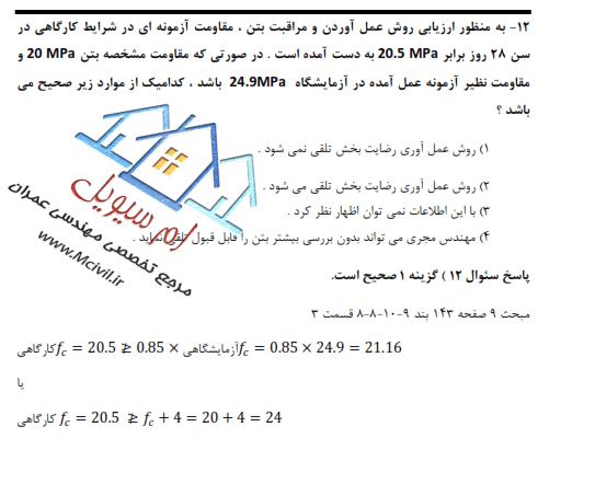 دانلود حل تشریحی آزمون اجرا عمران اسفند ۹۵