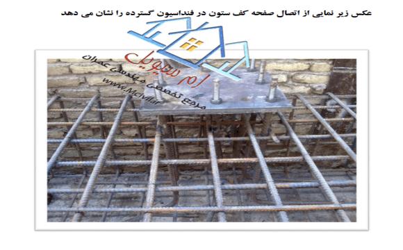راهنمای نظارت و اجرای ساختمان فولادی