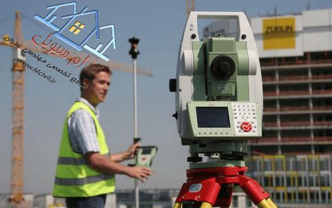آموزش نقشه برداری با دوربین توتال استیشن