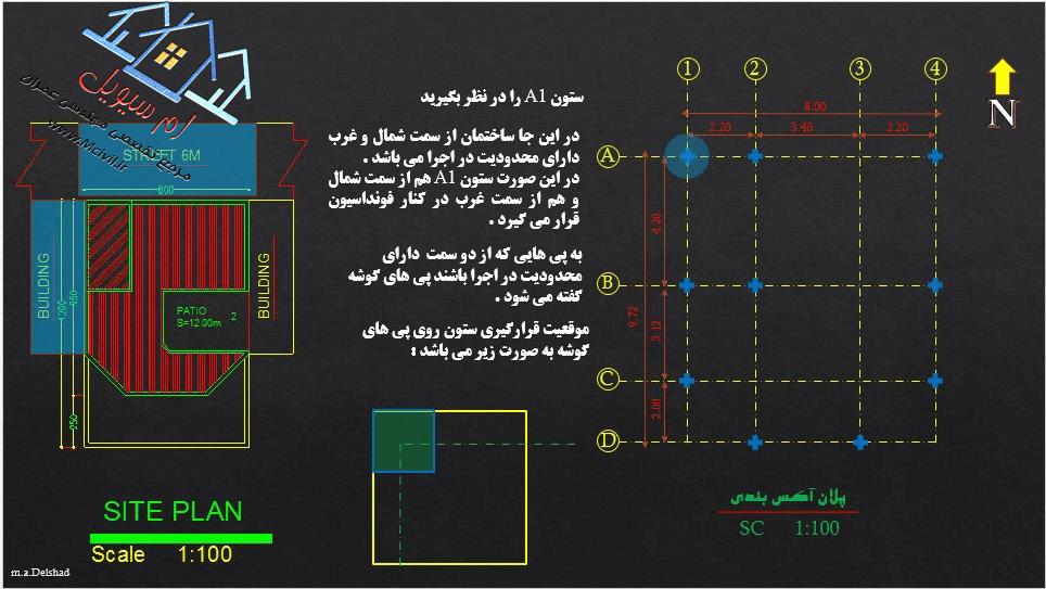 آموزش نقشه کشی سازه ساختمان بتنی در اتوکد بصورت مرحله به مرحله