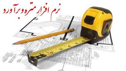 نرم افزار رایگان صورت وضعیت و تعدیل بر اساس فهرست بها ۹۶
