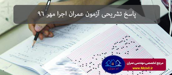 دانلود پاسخ آزمون عمران اجرا مهر ۹۶