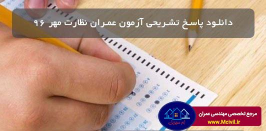 سوالات عمران نظارت مهر ۹۶ همراه با پاسخ تشریحی