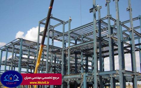 پروژه فولاد ساختمان 8 طبقه به روش LRFD و بر اساس ویرایش ۹۲