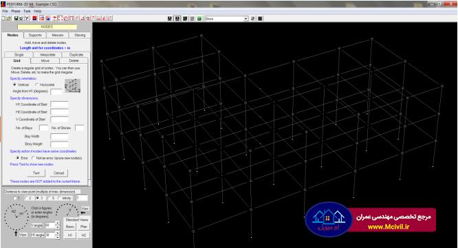 آموزش نرم افزار PERFORM-3D