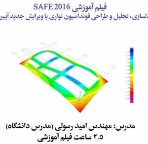 فیلم آموزشی SAFE 2016 (مدلسازی ، تحلیل و طراحی فونداسیون نواری با ویرایش جدید آیین نامه)
