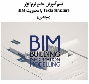 مدل سازی اطلاعات سازه ای با نرم افزار Tekla Structures (مبتدی)