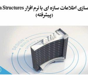مدل سازی اطلاعات سازه ای با نرم افزار Tekla Structures (پیشرفته)
