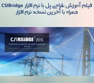 پکیج آموزش پیشرفته نرم افزار CSIBridge