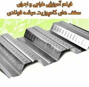 کارگاه آموزشی طرح و اجرای سقف های کامپوزیت عرشه فولادی در ETABS