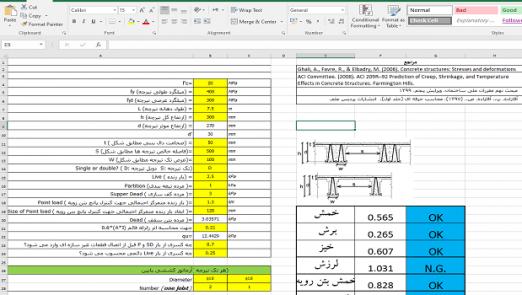 فایل اکسل طراحی و کنترل تیرچه بلوک