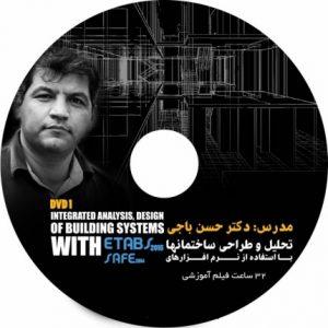 فیلم آموزش تحلیل و طراحی ساختمان ها با استفاده از نرم افزارهای ETABS 2015 , SAFE 2014
